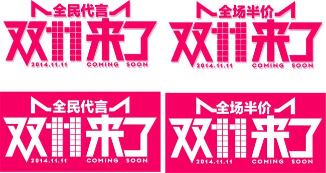 淘宝2014年双11 2014双11 购物狂欢节 双11字体 淘宝双十一 双11来了图片