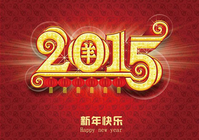 2015中国风羊年喜庆挂历封面psd模板下载(图片编号:)图片
