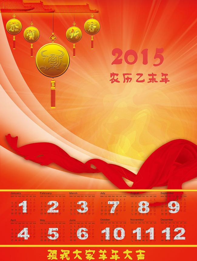 2015年红色喜庆挂历台历封面psd格式模板下载图片