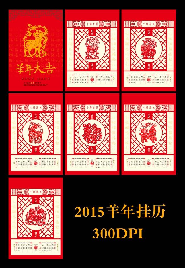 2015羊年挂历ag手机版下载 首页图片
