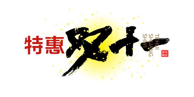 双十二活动素材 淘宝活动字体 天猫双12 艺术毛笔字 淘宝双12促销海报