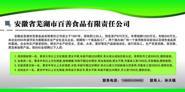 企业招聘海报及简介模板下载(图片编号:12780024)___.