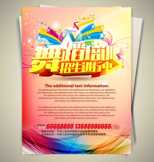 舞蹈培训招生宣传单源文件下载模板下载(图片编号:)