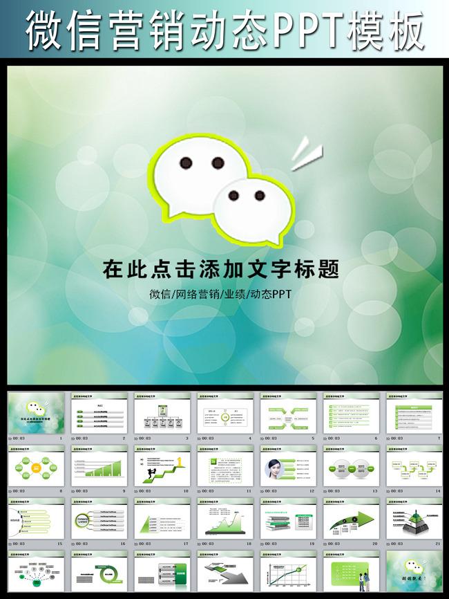 微信微网营销业绩报告通用动态PPT模板模板下