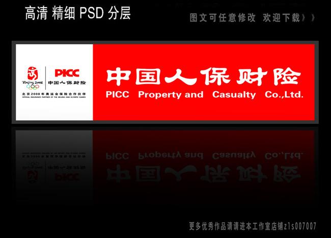 保险招牌模板下载(图片编号:12783735)_广告牌设计|模板_海报设计_我图网weili.ooopic.com
