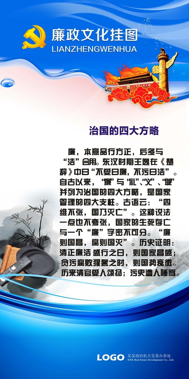 清正廉洁廉洁奉公党风廉政宣传