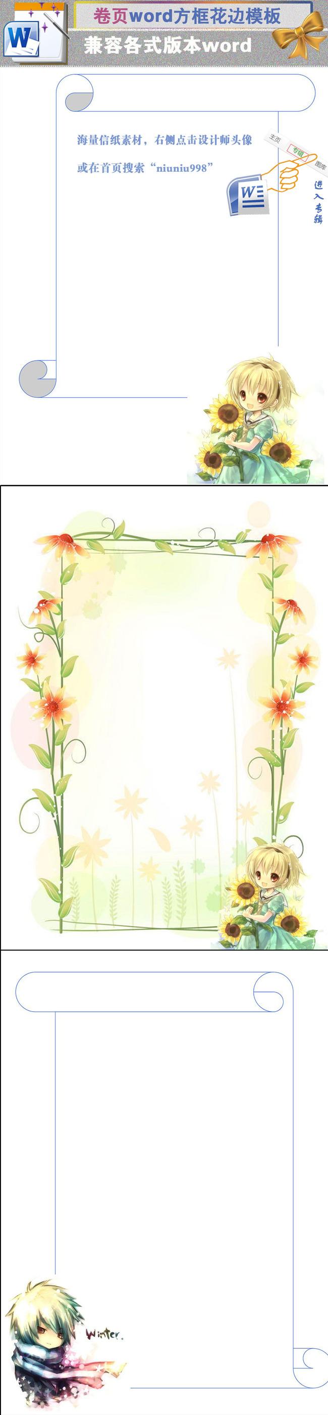 卷页卡通背景word方框花边边框信纸模板图片下载 白色a4纸张卷起 卷页