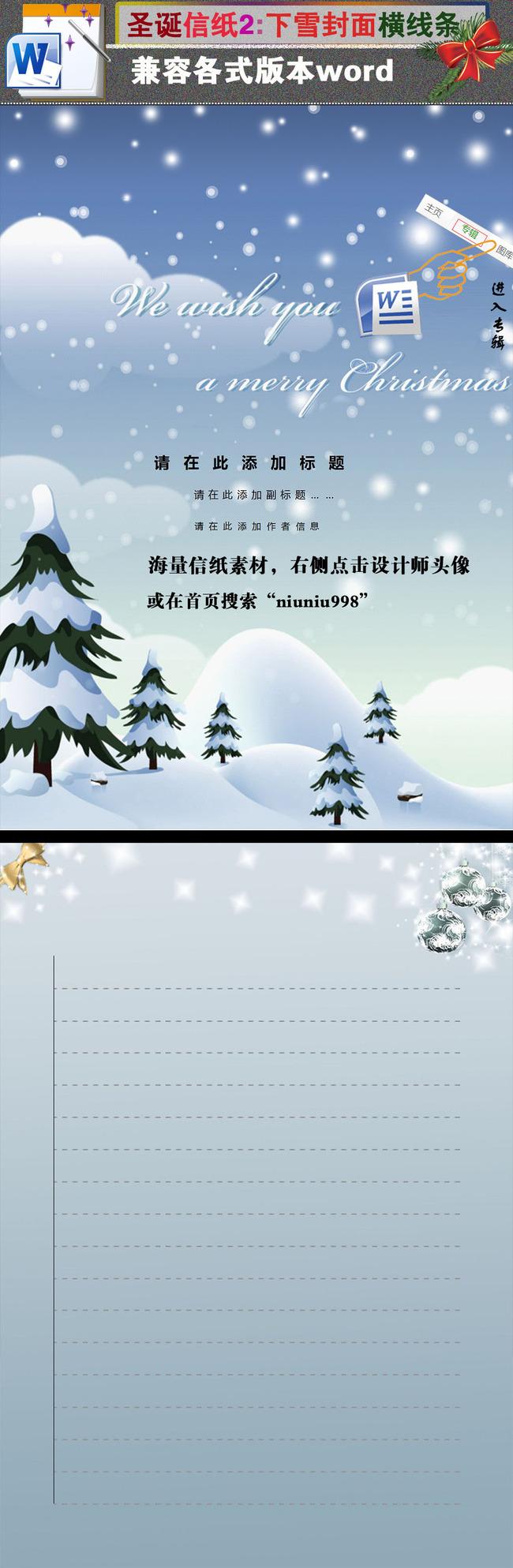 圣诞祝福横线条信纸word下雪背景素材图片