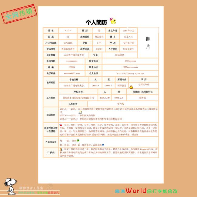 红色表格求职简历模板下载(图片编号:12786407)_其他图片