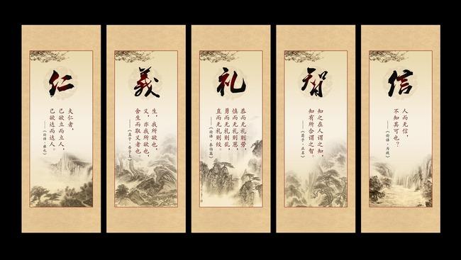 中国传统文化仁义礼智信