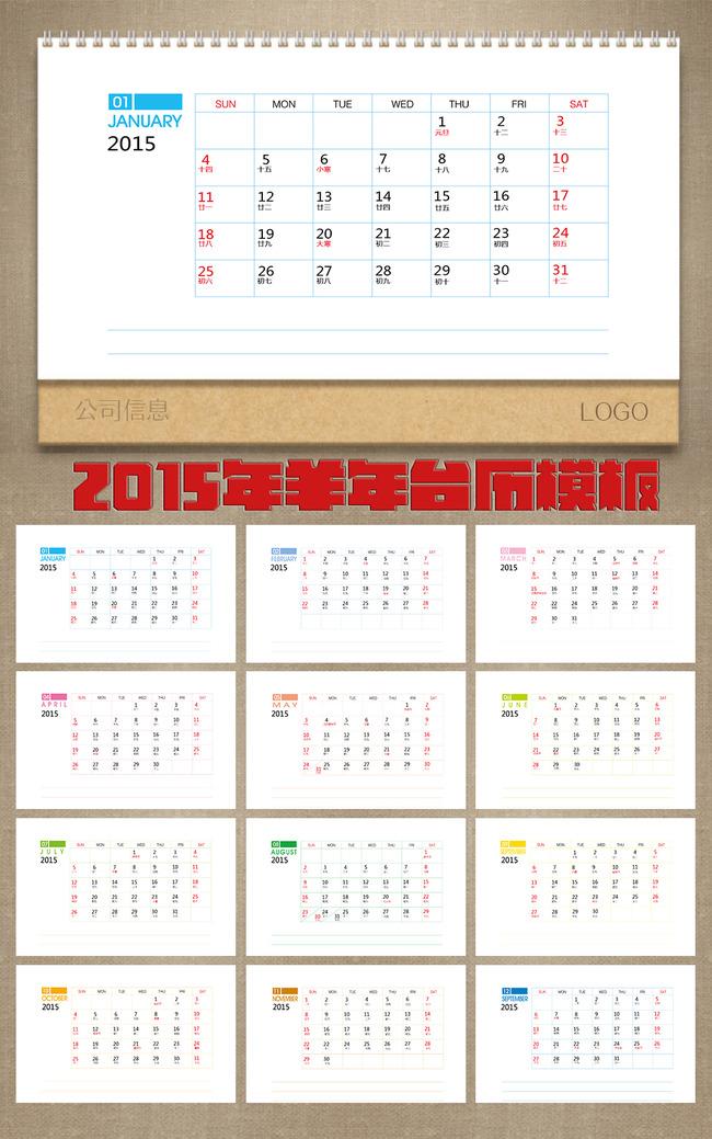 2015年日历企业公司商务台历模板下载(图片编号:)_年
