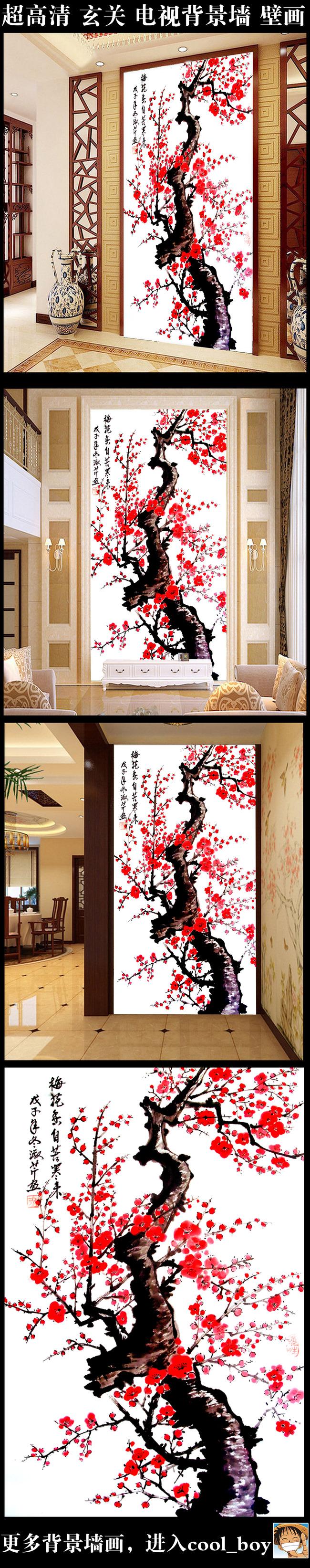 中式梅花玄关屏风壁画装饰画设计模板图片
