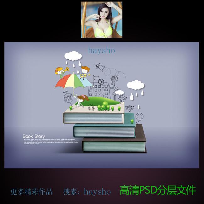 书籍宣传卡通背景海报