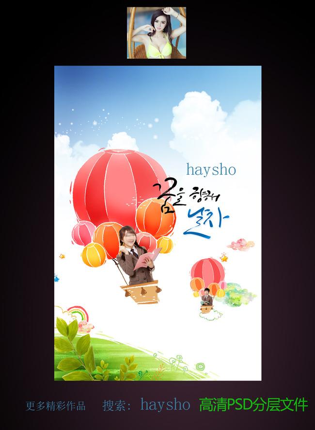 韩国浪漫热气球背景海报