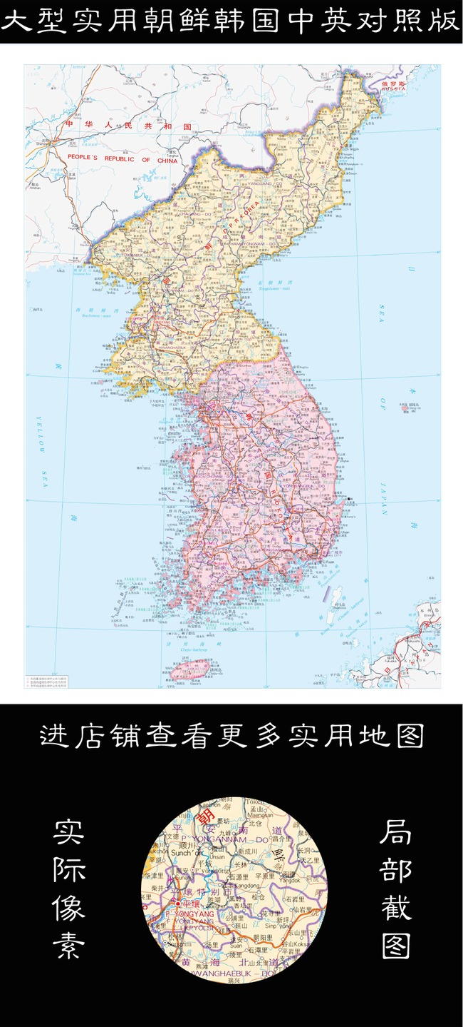 大型实用韩国朝鲜地图