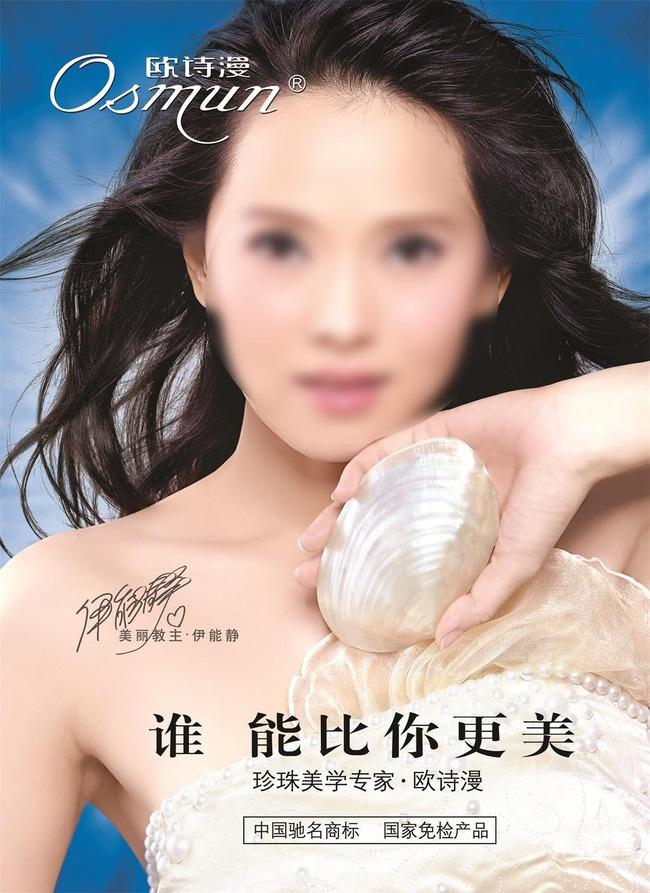 珍珠美容彩妆化妆品海报广告设计宣传背景