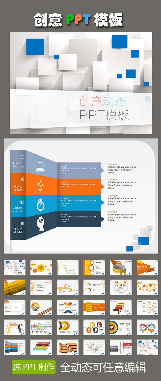 创意蓝色科技商务贸易通用动态ppt模板