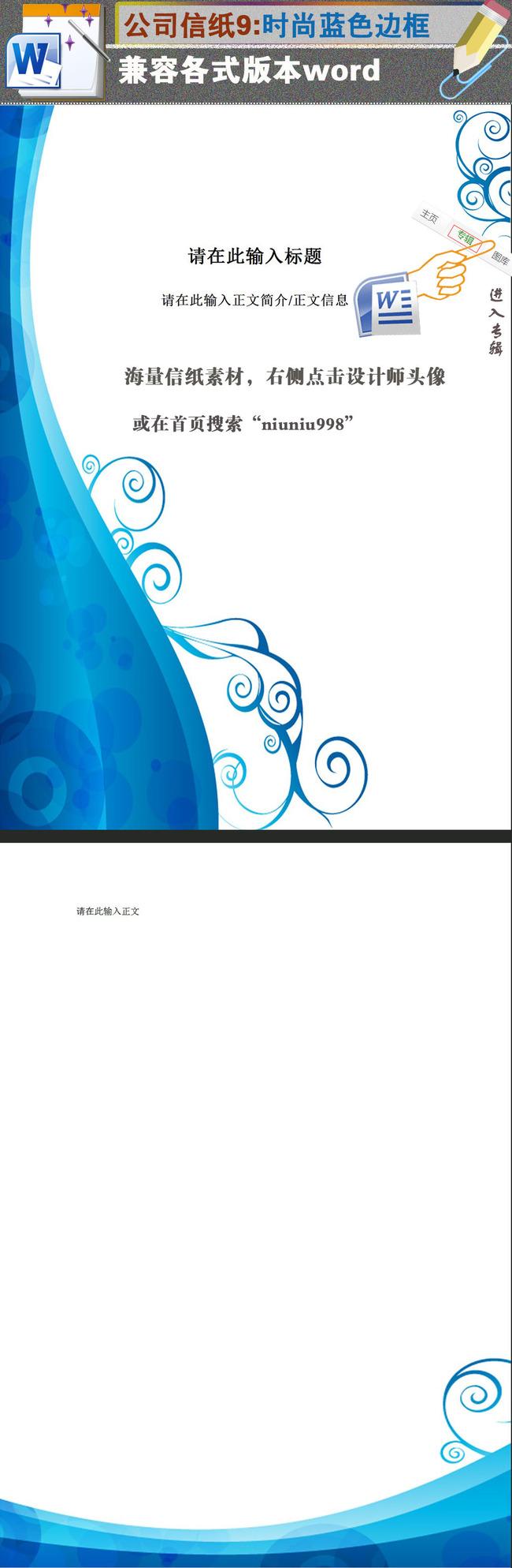 蓝色word边框封面公司简介信纸模板下载