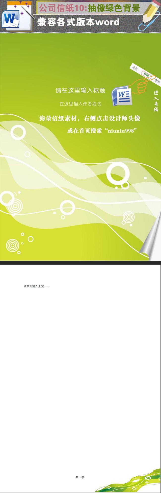 绿色封面抽像word边框公司信纸模板