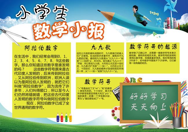 小学生幼儿园科技读书数学小报边框下载模板下载