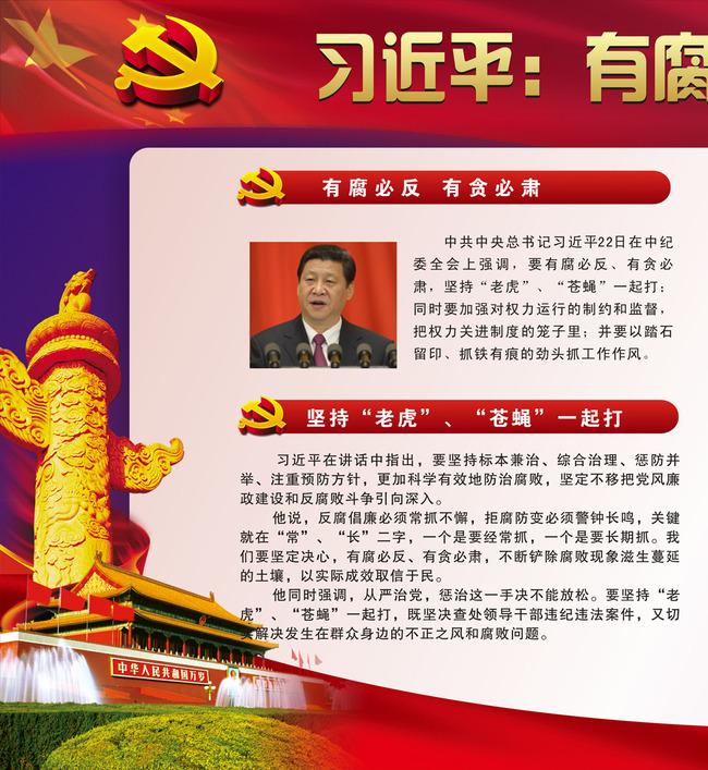 反腐倡廉作风建设展板海报宣传栏挂画