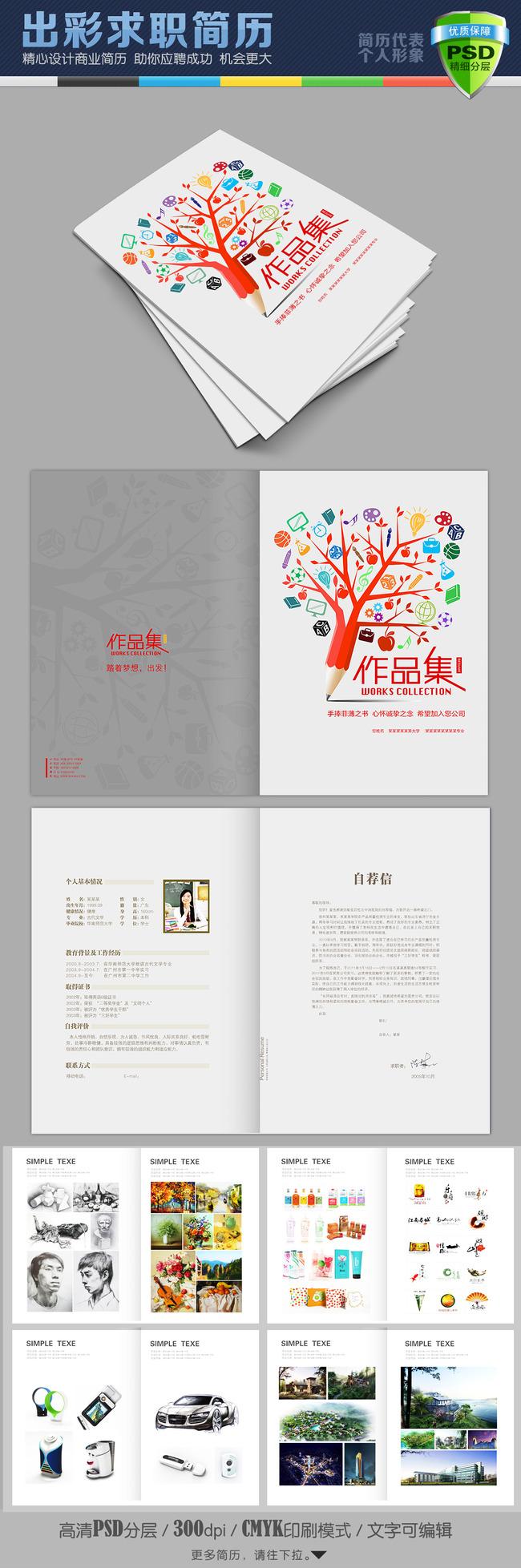平面设计 简历模版 个人简历模版 > 创意大树艺术生毕业作品集求职
