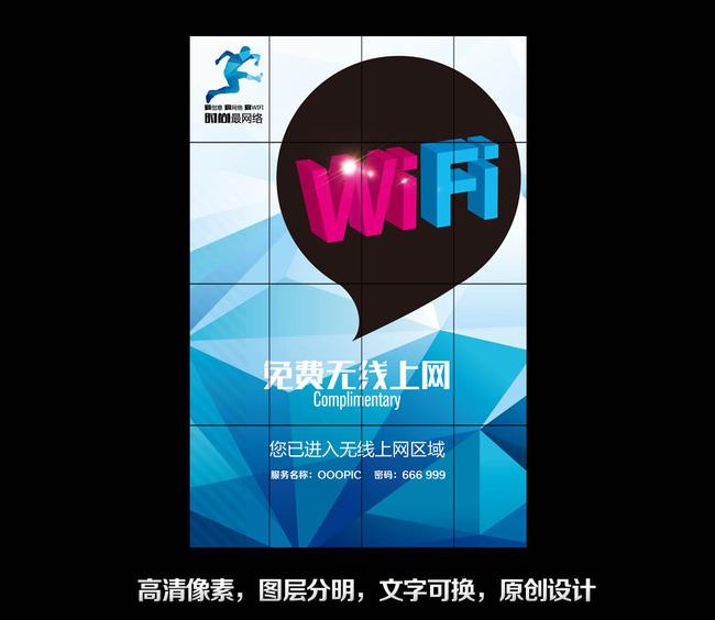 精品矢量无线wifi海报wifi提示板图片