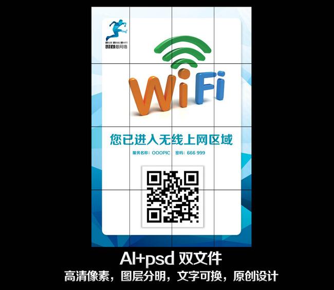 精品无线wifi海报32图片