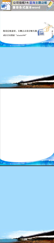 蓝色时尚条纹边框大海色a4信纸背景模板下载 蓝色时尚条纹边框大海色a
