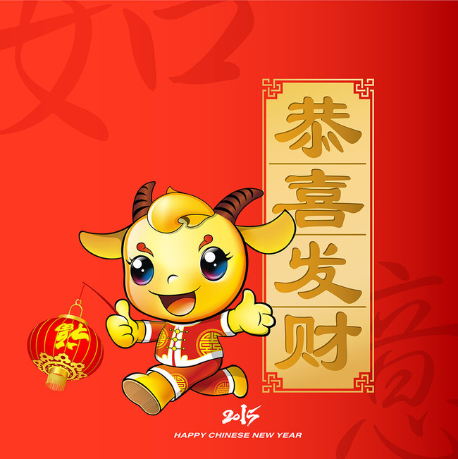 2015羊年吉祥物失量卡通素材