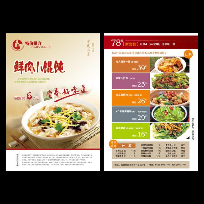 饭店宣传单模板下载(图片编号:12795605)_餐饮|酒店单
