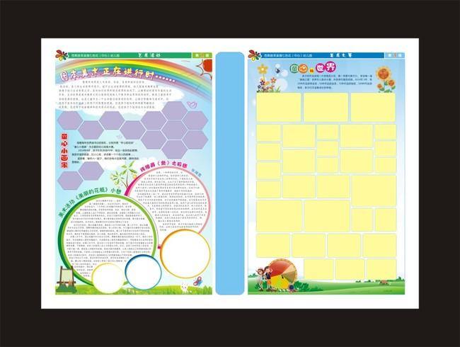 幼儿园刊报模板下载(图片编号:12795941)_折页设计