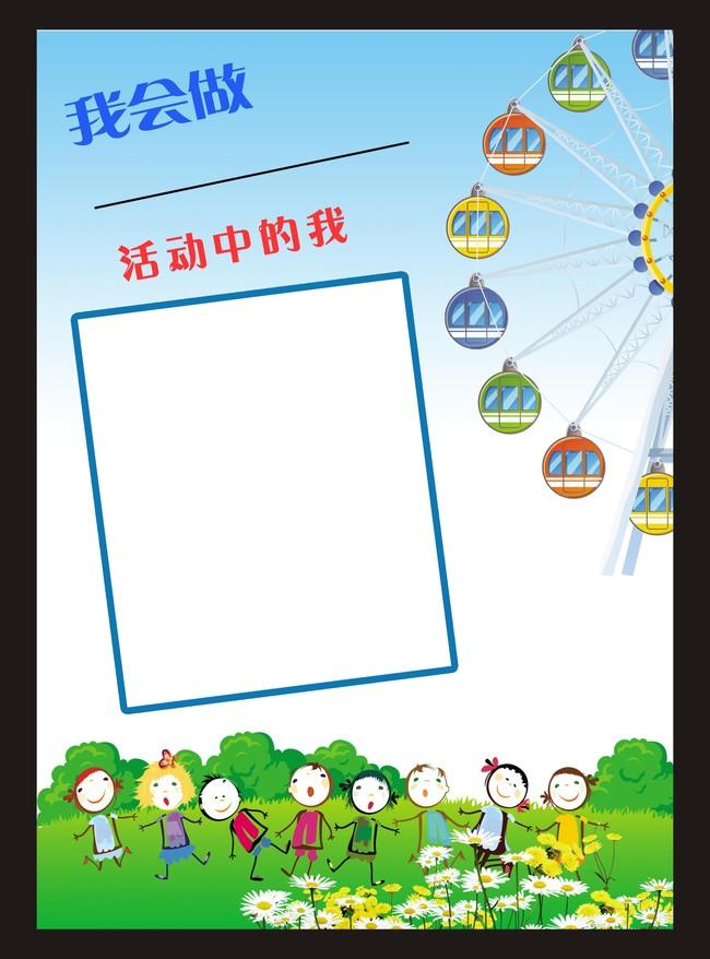 幼儿成长档案模板模版彩页