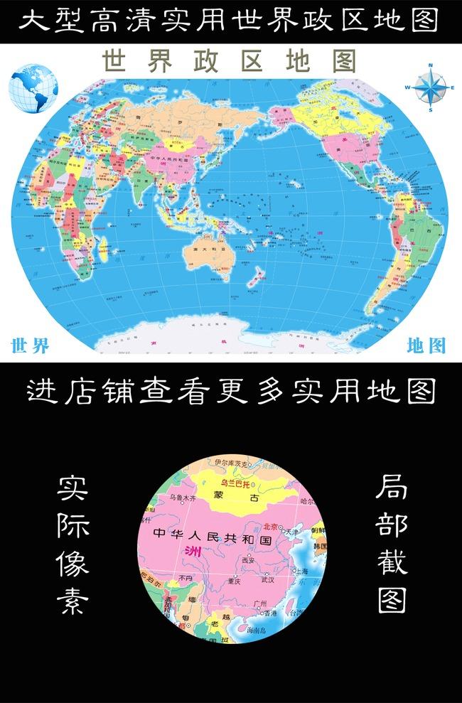 高清实用世界政区地图