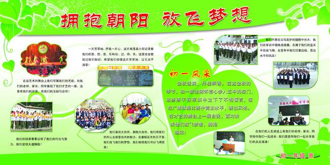 会议展板 形象宣传 海报设计 学校展板模板 展架背景 企业管理 标语