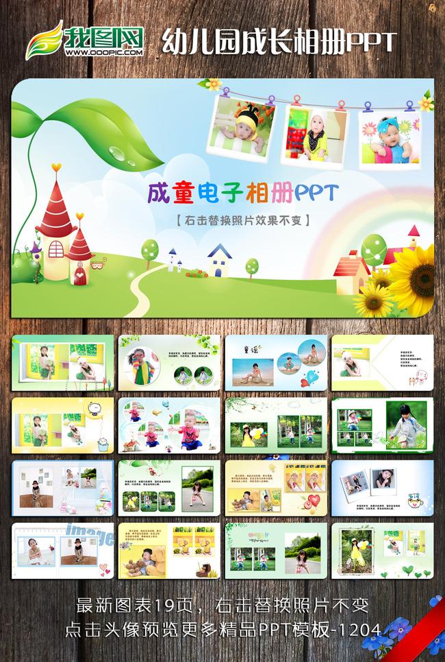 幼儿园儿童成长相册ppt动态模板