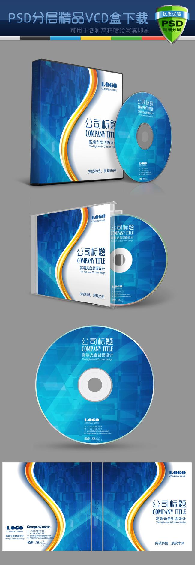蓝色精品企业公司宣传dvd光盘贴图封面模板下载(图片