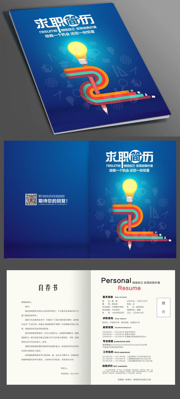蓝色创意个性简洁求职简历模板下载 蓝色创意个性简洁求职简历图片