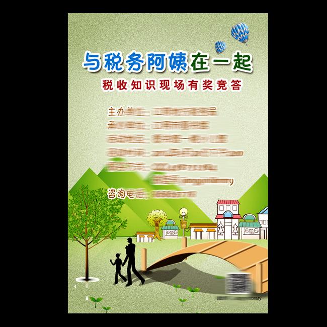 图书展示宣传海报手绘
