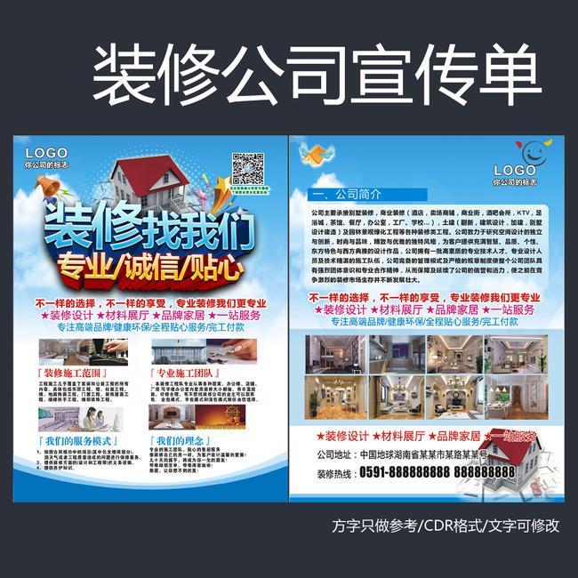 装饰装修公司dm宣传单模版模板下载(图片编号:)_彩页