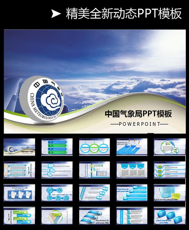 天气预报气象局ppt模板图片背景模板