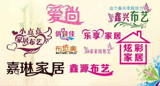 淘宝天猫店铺logo素材图片