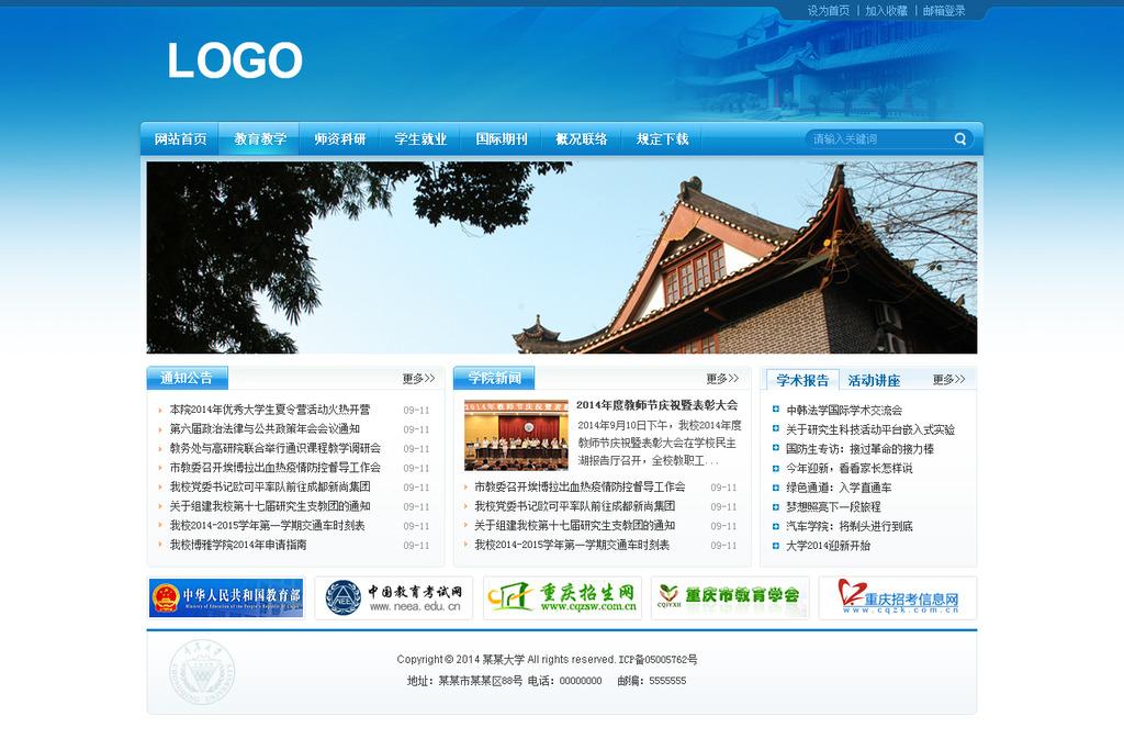 ui设计 网页设计模板 企业网站模板