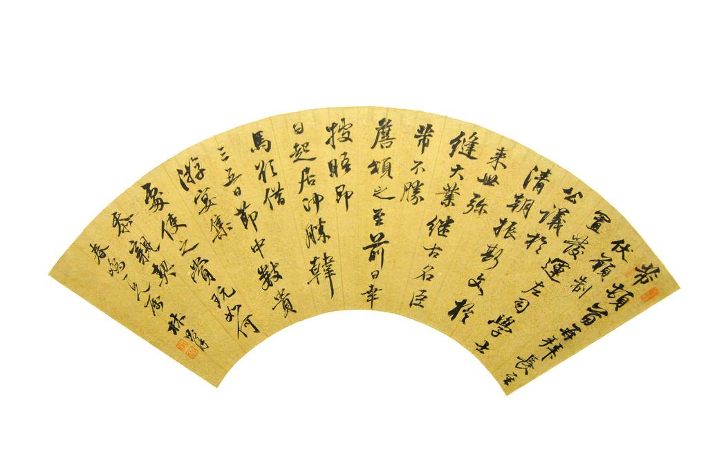 清代林则徐临米芾行书帖扇模板下载 清代林则徐临米芾行书帖扇图片