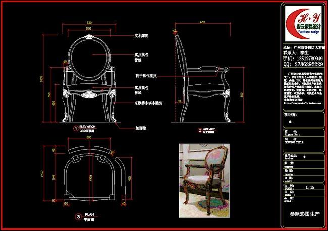 椅子家具设计图纸0003模板下载(图片编号:12809949)