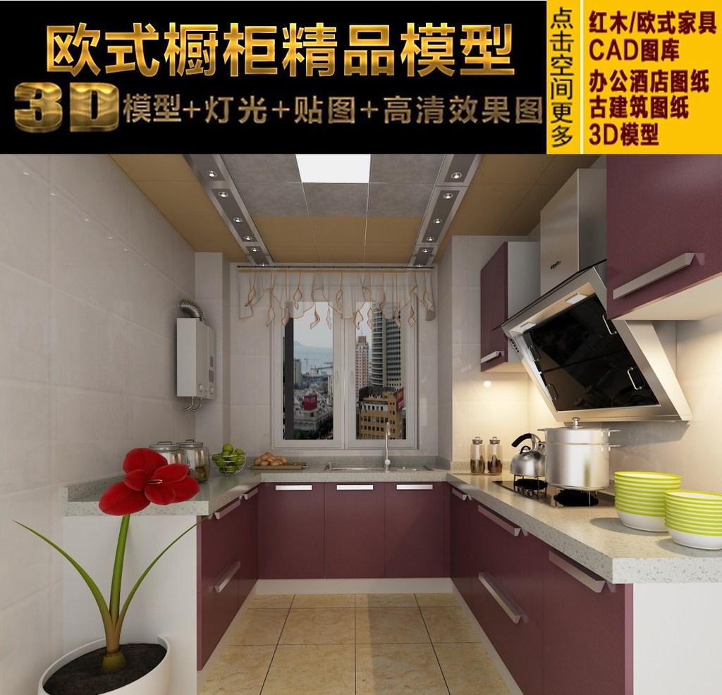 红色典雅橱柜精品模型+灯光贴图图片下载