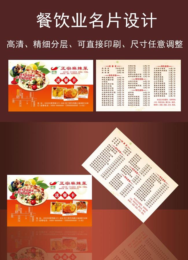 菜单 餐饮业名片 vip卡 餐饮名片 名片素材 美食素材