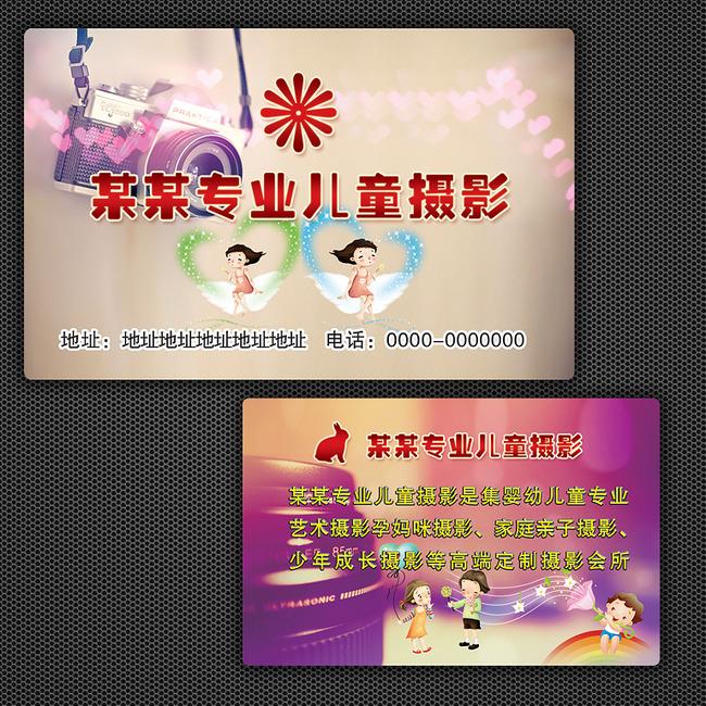 专业儿童摄影名片模板下载 专业儿童摄影名片图片下载 pvc名片