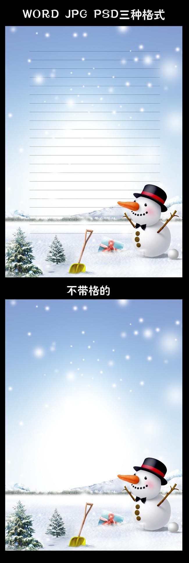 便签 信纸模板 信纸设计 信纸底纹 信纸素材 情侣信纸背景 冬 圣诞节图片