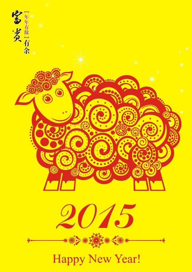 2015羊年剪纸